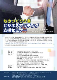 ものづくり企業ビジネスマッチング支援セミナー