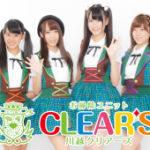川越CLEAR'S〜ライブ〜