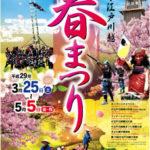 第28回小江戸川越春まつり(オープニング)