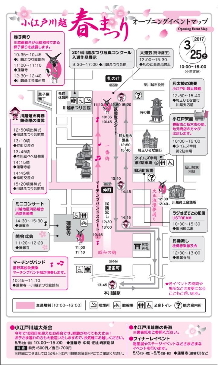 川越春まつりオープニングイベントマップ