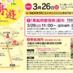 【3月26日】小江戸川越春の舟遊