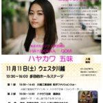 学生起業家ハヤカワ五味氏による講演会