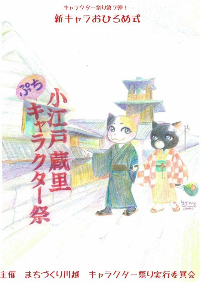 小江戸蔵里ぷちキャラクター祭