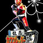 龍忍カワゴレッダー刃(ヒーローショー)